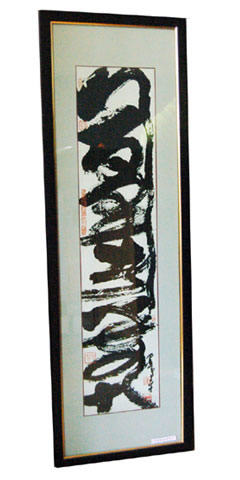 Framed Calligraphy by Shi Heping - Follow Through