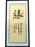 Framed Calligraphy - Yuan